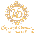 го Домодедово: ресторан и банкетный зал Царский Дворик